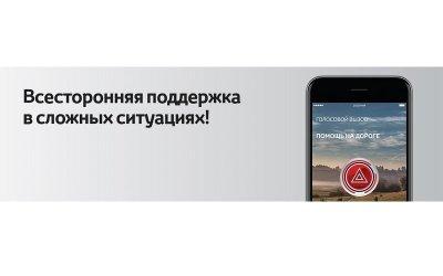 В беде не оставим! Программа «Помощь на дороге» в Тойота Центр Волгоградский