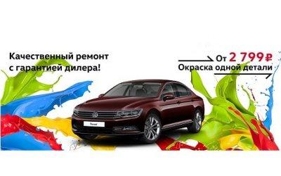 Ваш Volkswagen как новый вместе с  «Автоцентр Сити – Каширка»?