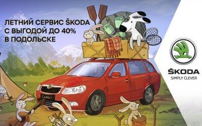 Летний сервис с выгодой до 40% в ŠKODA АВТОРУСЬ ПОДОЛЬСК