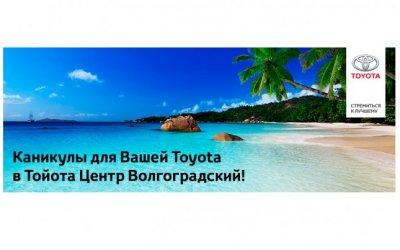 Летние каникулы Вашей Toyota в Тойота Центр Волгоградский