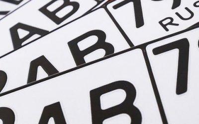 Регистрационные номера смогут выдавать дилеры, а аукционов для