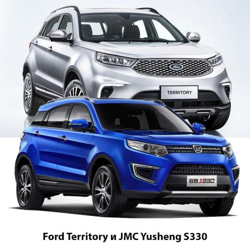 Ford Territory и JMC Yusheng S330