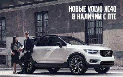 АВИЛОН не любит ждать! Легендарный Volvo XC40 в наличии с ПТС!