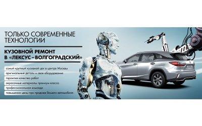 Только современные технологии! Кузовной ремонт в Лексус ‒ Волгоградский