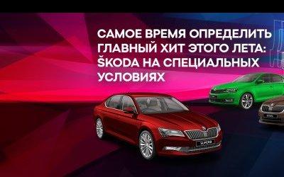 ŠKODA: выбери главный хит этого лета в АВТОРУСЬ Подольск!