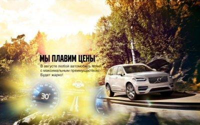 Volvo Car АВИЛОН плавит цены!