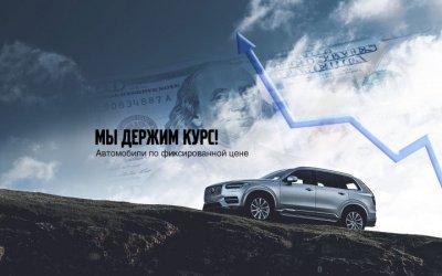 Volvo Car АВИЛОН держит курс!