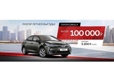 Настоящая легенда! Специальные условия на Toyota Corolla