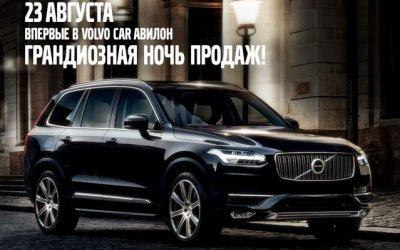23 Августа грандиозная ночь продаж Volvo Car АВИЛОН!