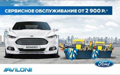 Сервисное обслуживание от 2 900 рублей