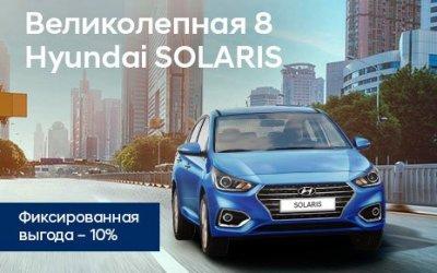 Hyundai Solaris с выгодой 10%