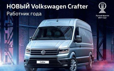 Традиционное качество и новые преимущества: Volkswagen в trade-in
