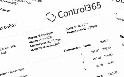 Приложение «Учёт автомойка» сервиса control365