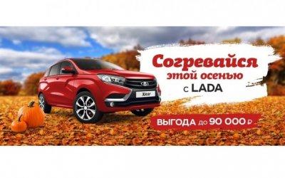 Заведи осень вместе с LADA