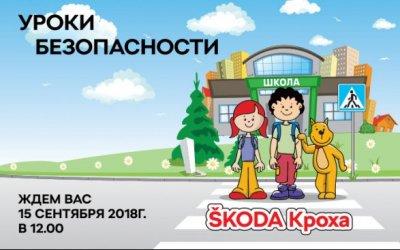 ŠKODA АВТОРУСЬ БУТОВО приглашает на «Урок безопасности»!