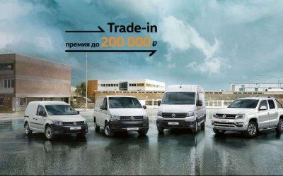 Бизнес с немецкой точностью: Volkswagen по программе trade-in