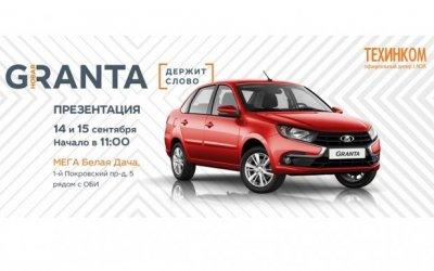 Официальный дилер ТЕХИНКОМ приглашает на презентацию нового автомобиля LADA Granta!