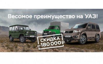 Новый УАЗ на лучших условиях осени!