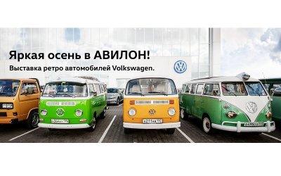 Яркая осень в АВИЛОН Volkswagen!