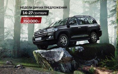 Недели диких предложений на Toyota Land Cruiser 200