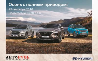 АВТОРУСЬ ПОДОЛЬСК Hyundai приглашает на презентацию новой Hyundai Santa Fe и Hyundai Tucson!