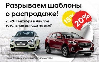 Только 2 дня - тотальный SALE в АВИЛОН Hyundai!