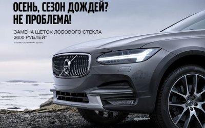 Сезон дождей в Volvo Car АВИЛОН -не проблема!