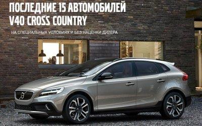 Последние 15 автомобилей V40 Cross Country от производителя!