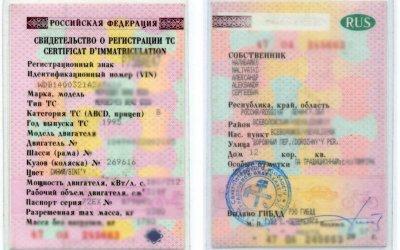 С 6 октября в России вводятся новые правила регистрации автомобилей