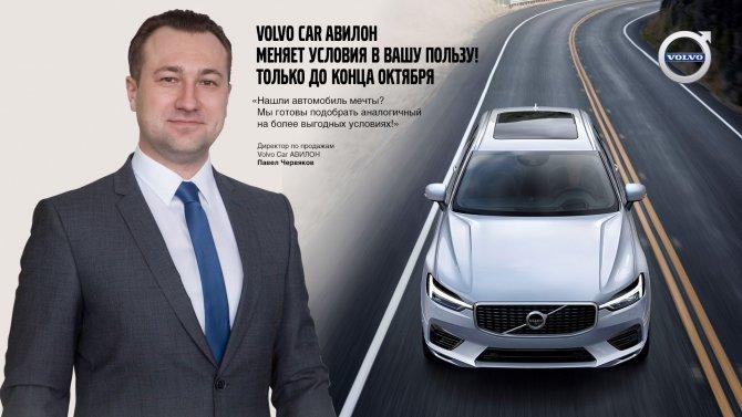 Volvo Car АВИЛОН меняет условия в Вашу пользу!