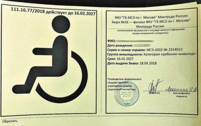 ВРоссии введены новые опознавательные знаки для перевозящих инвалидов авто