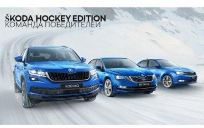 SKODA Hockey Edition – команда победителей