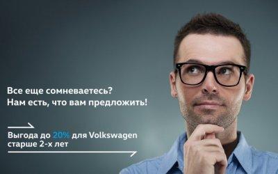 Сервисная программа для автомобилей Volkswagen старше 2-х лет