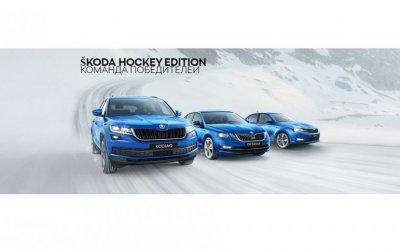Непревзойденная тройка игроков – SKODA Hockey Edition