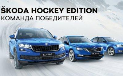 Специальная серия ŠKODA HOCKEY EDITION в ŠKODA АВТОРУСЬ БУТОВО!