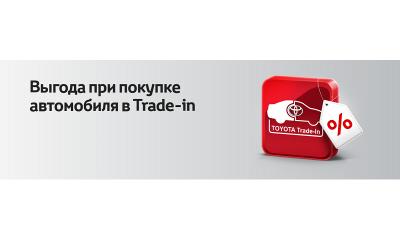 Меняйтесь с Тойота Центр Волгоградский. Дополнительная выгода на Trade-in