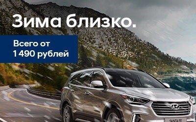 АВИЛОН Hyundai подготовит Ваш автомобиль к зиме