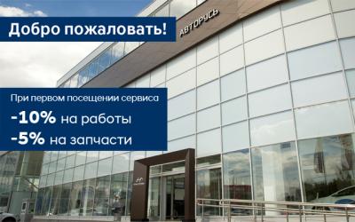 Сервисное предложение АВТОРУСЬ ПОДОЛЬСК Hyundai для новых клиентов