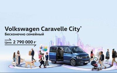 Долгожданные спецверсии Caravelle City и Multivan Style в Фольксваген Центр Подольск