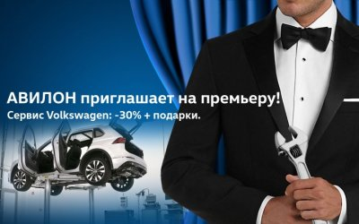 АВИЛОН Volkswagen приглашает на премьеру!