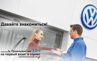 Сервис «Автоцентр Сити – Каширка». Первый визит с преимуществом 10%!