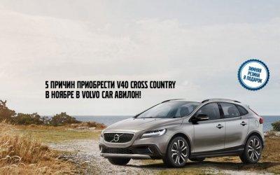 5 причин приобрести Volvo V40 Cross Country в ноябре!