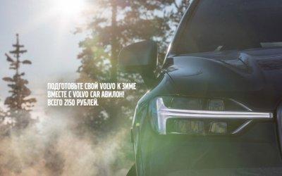 Подготовьте свой Volvo к зиме вместе с Volvo Car АВИЛОН!