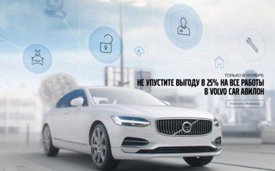 Не упустите выгоду в 25% на ВСЕ работы в Volvo Car АВИЛОН!  Только до 30 ноября по промокоду!