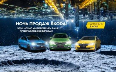 Ночь продаж ŠKODA 22 ноября. Ждем Вас в АвтоСпецЦентре!