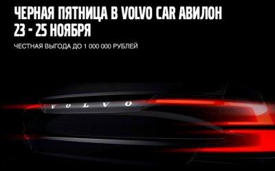 Черная пятница в Volvo Car АВИЛОН!