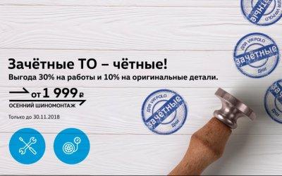 Уникальное предложение в «Фольксваген Центре Подольск»