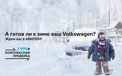 А готов ли к зиме ваш Volkswagen?