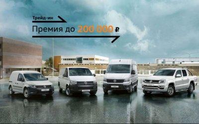 Ваше преимущество до 200 000 рублей: специальные условия на коммерческие автомобили Volkswagen