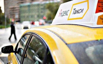 Полезная новация «Яндекс.Такси»
